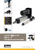 高推力電動シリンダ「ETHシリーズ」カタログ 表紙画像