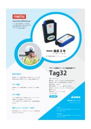 フォークリフト事故防止|ブザー&警報キャンセル機能搭載タグ「Tag32」 表紙画像