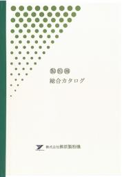 株式会社柳原製粉機『製粉機総合カタログ』 表紙画像
