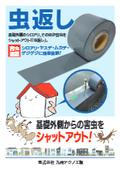 基礎土台用 害虫対策防蟻シート「ターミダンシート虫返し」