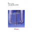 【FOOMA JAPAN 2021出展】多目的多用途型攪拌機 乳化分散混合混練装置(多軸式ミキサー):コンビミックス(R) 表紙画像