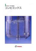 【FOOMA JAPAN 2019出展】多目的多用途型攪拌機 乳化分散混合混練装置(多軸式ミキサー):コンビミックス(R)