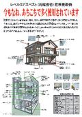 石綿含有建材(アスベストレベル3)「適正処理への提案」