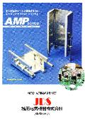 城南電気精器(株) ヒートシンク 放熱板 AMPシリーズ