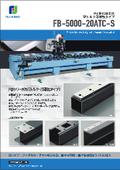 『NC長尺加工機 FB5000-20ATC-S』カタログ