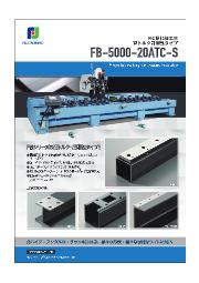 『NC長尺加工機 FB5000-20ATC-S』カタログ 表紙画像