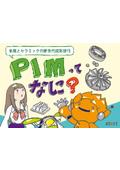 【マンガでわかる】PIMってなに?