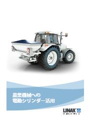 産業用電動シリンダ『LA36』 ※導入事例付きカタログ進呈 表紙画像