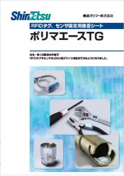 RFIDタグ、センサ固定用接着シート『ポリマエース』 表紙画像