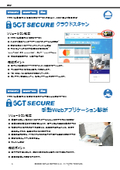自動脆弱性診断サービス『SCT SECURE クラウドスキャン』