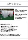 ハウスインテレルーム/ネルノダン/フモッカ/多目的空間/木箱事業 表紙画像