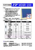 金属検出機反応シリコーンスポンジシート『MDSR-200』 表紙画像