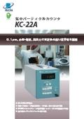 パーティクルカウンター 気中 0.1μm KC-22A 表紙画像
