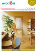 建具・洋風造作材・玄関収納等 木のぬくもりが溢れる無垢ピノアースシリーズ。木と暮らすこと。『ピノアース総合カタログ』 表紙画像