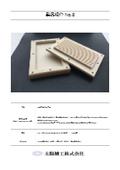 【PPS(ポリフェニレンスルファイド樹脂)の加工事例】⼯業⽤機能ケース