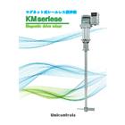 マグネット式シールレス撹拌機 KMシリーズ 表紙画像
