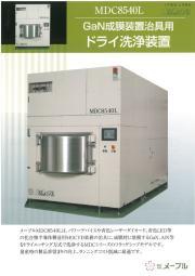 GaN成膜装置治具用ドライ洗浄装置 MDC8540L 表紙画像