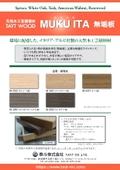 タイトウッド MUKU ITA(無垢板、天然木工芸積層材) 表紙画像
