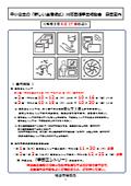 横浜市「新しい生活様式」助成金制度 募集要項