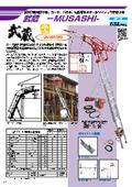 荷揚げ機(ボード揚げ機)「武蔵」 UP115
