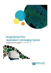 自動細胞イメージングシステムImageXpress Pico  表紙画像