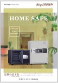 HOME SAFE 家庭用金庫の総合カタログ