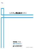 システム開発事例リスト 表紙画像