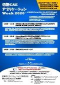 切削アプリケーションWeek2020