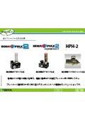 HAMAXブレーカー用自動給脂装置技術資料 表紙画像