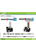 HAMAXブレーカー用自動給脂装置 表紙画像