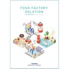 食品製造業むけソリューションカタログ 表紙画像