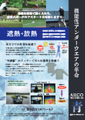 ARGO powered skin 青(アルゴ青)