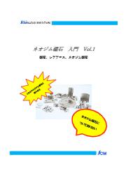 【マグネット・磁石の基礎知識】ネオジム磁石入門vol.1 表紙画像