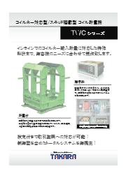 コイル計重機カタログ 表紙画像