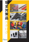 『工場内の安全対策品 カタログ』 (株)岩田製作所