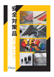 『工場内の安全対策品 カタログ』 (株)岩田製作所 表紙画像