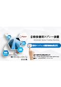 【アンジェム社】自動接着剤スプレー装置