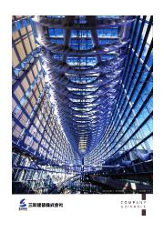 三和建装株式会社 会社案内 表紙画像