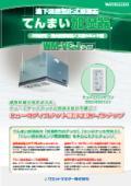 【単独運転/天埋カセット型】滴下浸透気化式加湿器 VCJタイプ「てんまい加湿器」 カタログ