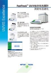 UV5 and UV7 分光光度計データシート(日本語版) 表紙画像