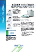 【紫外可視分光分析・データシート】UV5/UV7 分光光度計(日本語版) 表紙画像