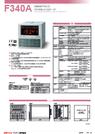 DIN96角コンパクト型デジタル指示計 F340A 表紙画像