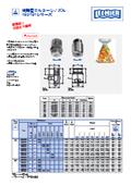 【製品カタログ】ノズル 490/491シリーズ 表紙画像