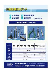 FR4小型金属対応タグシリーズ 表紙画像