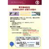 No.C10 東洋機械製品 保守・点検のお勧め.jpg
