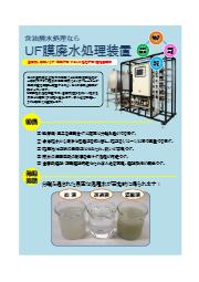 UF膜廃水処理装置 表紙画像