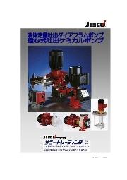 JESCO 電動ダイアフラムポンプ・ピストンポンプ・遠心ポンプ総合カタログ 表紙画像