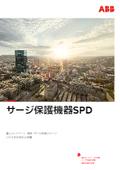 サージ保護装置(SPD)