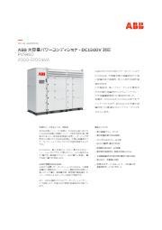 パワーコンディショナ『PVS980』 表紙画像