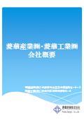 菱華工業株式会社 平塚工場 会社案内 表紙画像